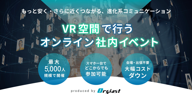 VR空間で行うオンライン社内イベント